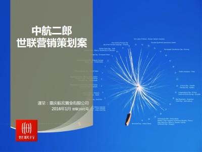 房地产品牌重庆中航二郎项目投标稿策划方案【147P】