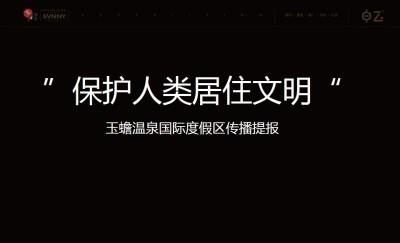 地产品牌玉蟾温泉国际度假区传播推广方案【164P】