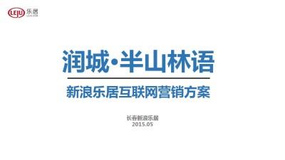 房地产服务平台新浪乐居润城半山林雨互联网营销推广方案【24P】