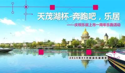 房地产品牌天茂湖杯奔跑吧乐居乐跑活动策划方案【17P】