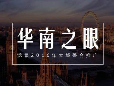房地产品牌广州泷景大城品牌整合推广提案方案【88P】
