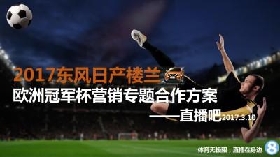 互联网直播吧—东风日产楼兰欧冠专题合作营销策划方案【23P】