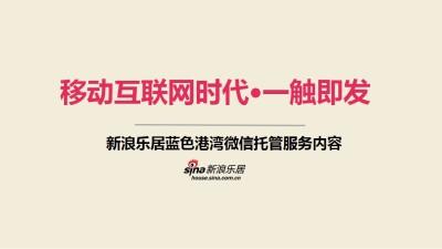 长春新浪乐居蓝色港湾微信托管服务内容策划方案【33P】