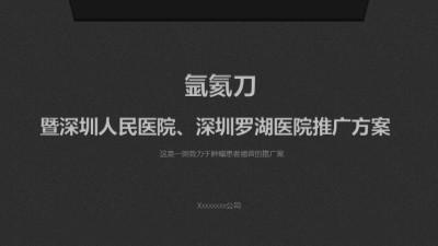 医疗器械品牌氩氦刀暨深圳人民医院、深圳罗湖医院推广方案【34P】