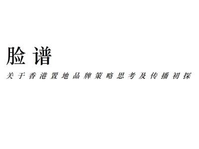 房地产品牌香港置地品牌策略思考及传播推广方案【133P】