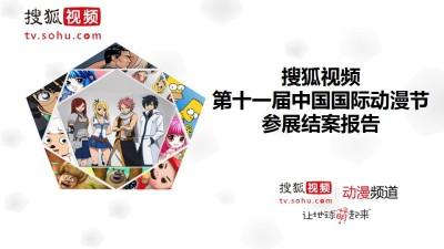 搜狐视频第十一届中国国际动漫节参展项目结案报告方案【55P】