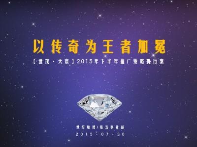 房地产品牌世茂天宸下半年品牌推广策略执行方案【221P】