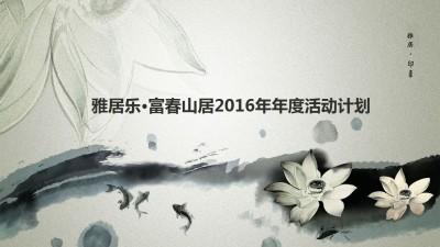 房地产品牌雅居乐富春山居年度活动初稿策划方案【46P】