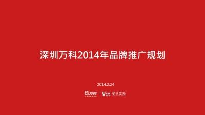 房地产品牌深圳万科项目品牌传播推广方案【51P】