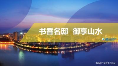 房地产品牌珠光北区书香名邸与腾讯房产电商营销策划方案【34P】