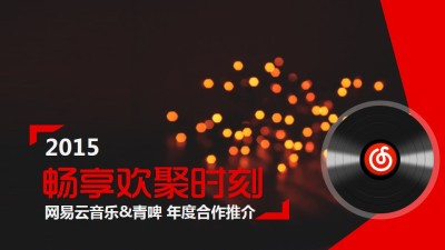 线上音乐平台网易云音乐与青啤年度合作推介策划方案【25P】
