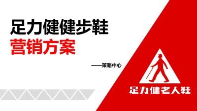老人鞋品牌足力健健步鞋微信营销新媒体营销策划方案【32P】