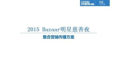 大牌明星Bazaar明星慈善夜整合营销传播策划方案【57P】