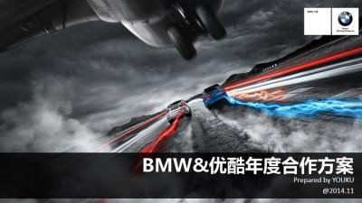 汽车品牌宝马BMW与优酷年度合作营销计划策划方案【96P】