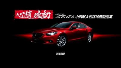汽车品牌一汽马自达中西部大区区域天诺营销策划方案【267P】