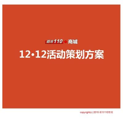 大型商场都市110商城双十二活动策划方案【15P】