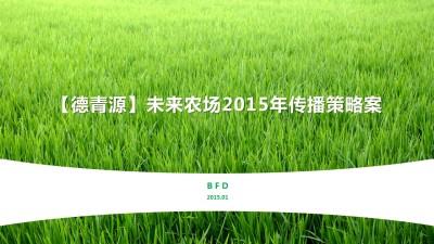 农产品德青源未来农场年度传播策划方案【54P】