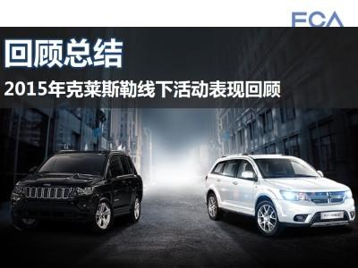 汽车品牌克莱斯勒线下活动规划策划方案【39P】