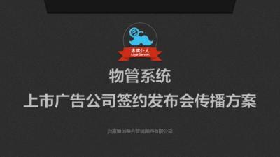 物管系统 忠实仆人上市广告公司签约发布会传播推广方案【22P】