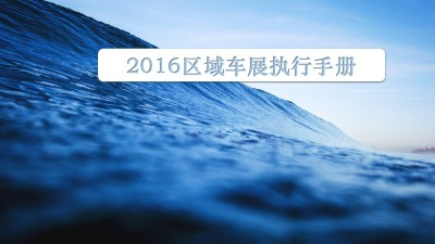 汽车媒体平台易车区域车展现场执行手册青岛站策划方案【22P】