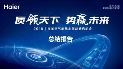 家电品牌海尔空气能热水器新品发布暨战略启动会总结报告方案【43P】