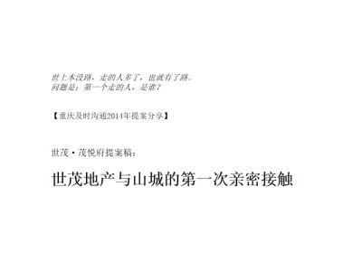 房地产品牌重庆世茂茂悦府及时沟通提案推广方案【23P】
