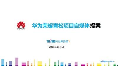 智能手机品牌华为荣耀青松项自媒体推广提案方案【116P】