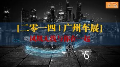 汽车品牌广州车展与凤凰无线媒体营销资源推介方案【24P】