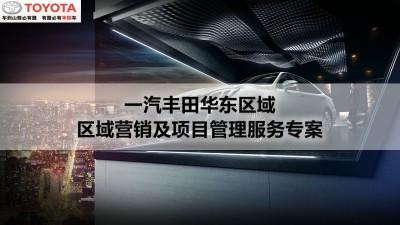 汽车品牌一汽丰田华东区域项目管理营销提案策划方案【255P】
