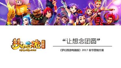 网易网络游戏梦幻西游电脑版春节营销策划方案【16+10P】