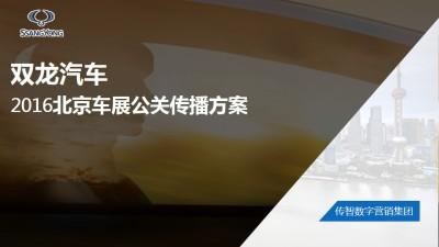 汽车品牌双龙途凌北京车展公关传播推广方案【78P】