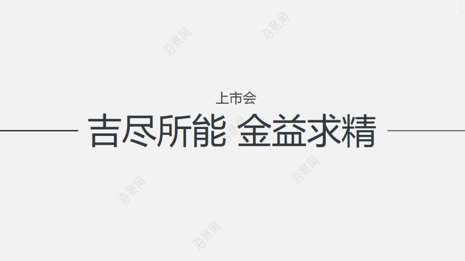 医疗器械品牌贝朗神外美学主题艺术展推广方案【64P】