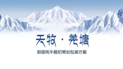 原生酸奶领导品牌天牧牦牛酸奶品牌包装设计推广方案【69P】