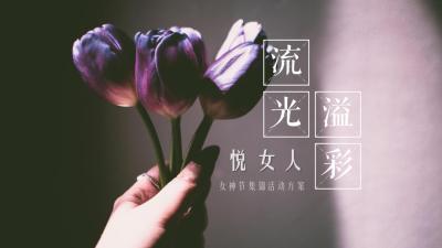 2021商业地产(流光溢彩·悦女人主题)三月女神节暖场活动合集策划方案-43P