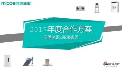 太阳能品牌四季沐歌&新浪家居合作营销策划方案(含报价)【39P】