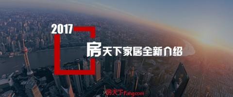 地产服务平台房天下新搜房项目介绍传播策划方案【61P】
