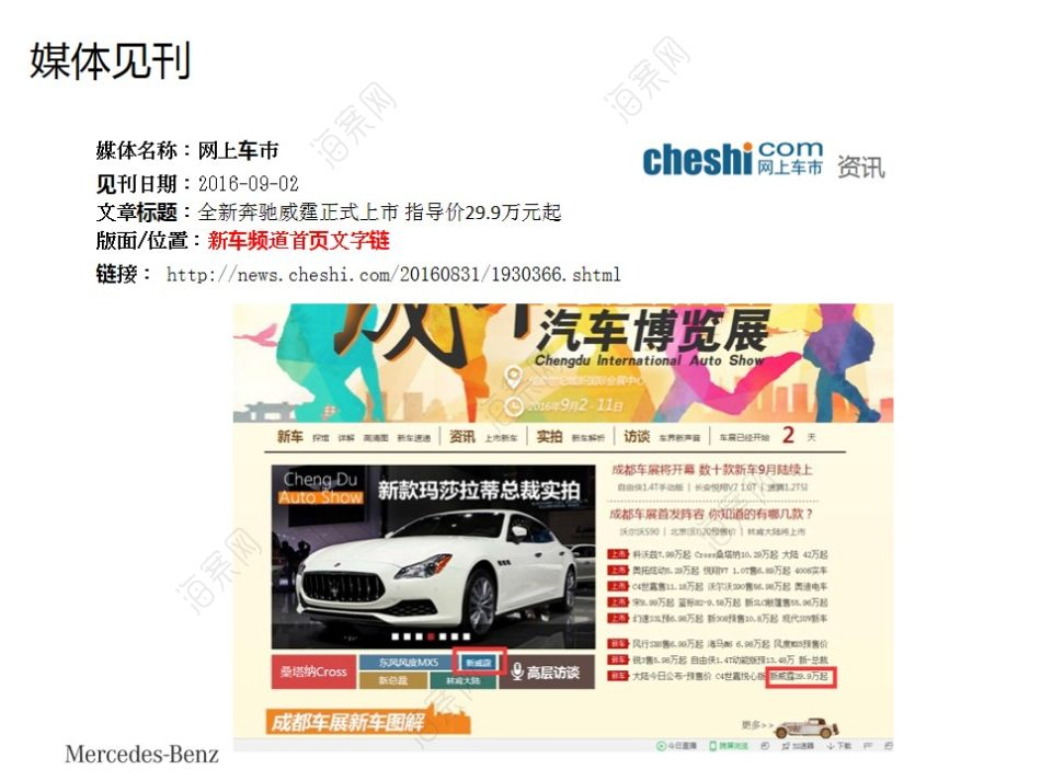 汽车品牌奔驰新威霆成都车展上市发布会公关传播推广方案【39P】