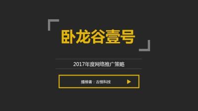 房地产品牌卧龙谷壹号年度网络推广策略提报方案【47P】