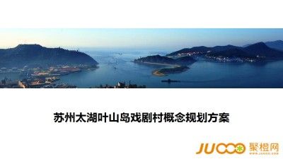 中国第一戏剧村苏州叶山岛戏剧村品牌概念规划方案【96P】
