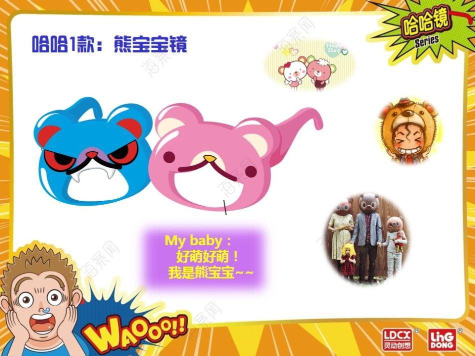 眼镜品牌眼镜侠哈哈镜上市品牌创意推广方案【36P】