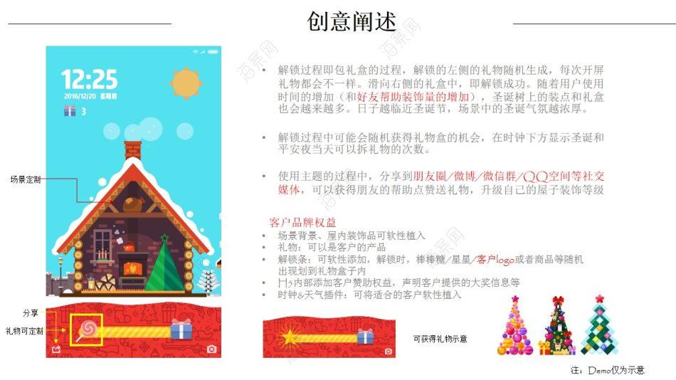 智能手机品牌小米营销之年度主题招商策划方案【20P】