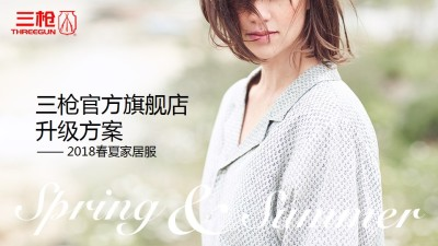高档内衣品牌三枪春夏季店铺升级推广方案【83P】