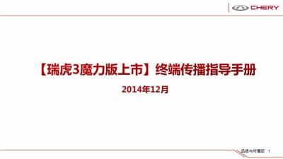 汽车品牌瑞虎3魔力版上市终端传播指导手册推广方案【15P】