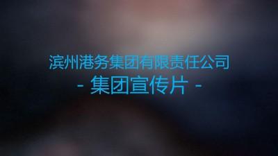 滨州港务集团有限责任公司集团宣传片推广方案【75P】