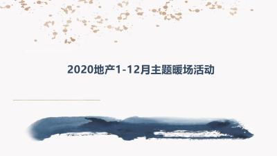 2020地产1-12月主题暖场活动策划方案159P