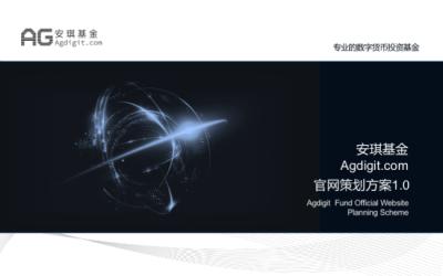 投资平台安琪基金官网网站设计策划方案-17P