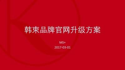 中国化妆品品牌韩束产品品牌官网升级推广方案【45P】