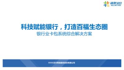 银行业卡包系统-金融级安全卡包系统解决方案-42P
