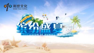 保险行销服务机构利世文化品牌夏季新品推荐方案【122P+16P】
