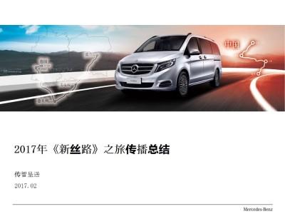 豪车品牌奔驰汽车新丝路之旅视频项目传播总结方案【19P】